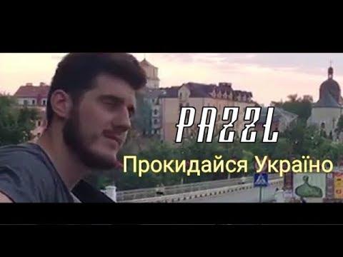 Pazzl - Прокидайся Україно (под гитару)
