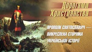 Ярополк Святославич — викреслена сторінка української історії | Дорогами християнства [12/14]