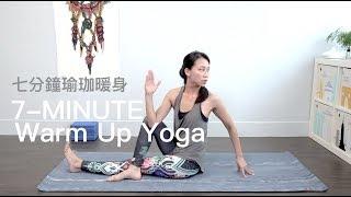七分鐘瑜珈暖身 Warm Up Yoga
