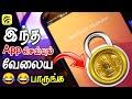 இந்த App செய்யும் வேலைய பாருங்க Magic Coin lock Screen Android App 2018 in Tamil - Wisdom Technical
