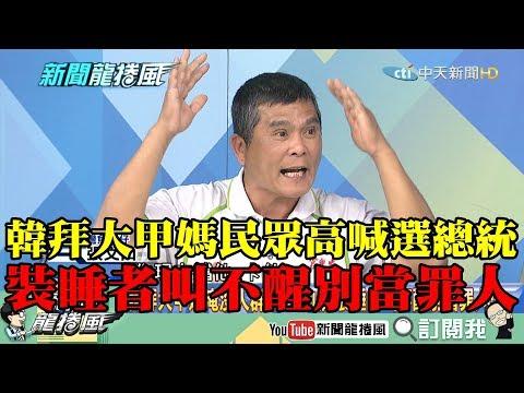 【精彩】韓拜大甲媽民眾高喊「選總統」 文山伯籲:裝睡的人叫不醒別當罪人!