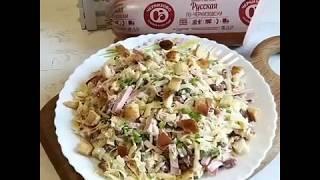 Салат с сухариками и яичными блинчиками