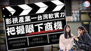 【JOIN三分熟】台灣軟實力:影視產業  把握眼下商機?(我們與惡的距離 通靈少女 植劇場 花甲男孩轉大人)
