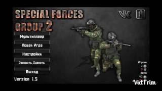 Как играть по сети в Special Forces Group 2 Пр