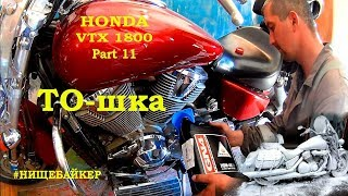 Honda VTX1800 #11 Обслужил коня. Замена масла и мойка.