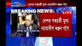 Justice Ranjan Gogoi to assume office as next Chief Justice of India on Oct 3