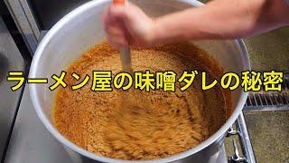 【削除覚悟】ラーメン屋の秘伝の味噌ダレ作り方【ついに公開!】味噌ダレの仕込み風景