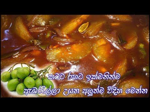 කටට රහට ඉක්මනින්ම ඇඹර�ල්ල� උයන අලුත්ම විදිහ මෙන්න - ambarella curry recipe