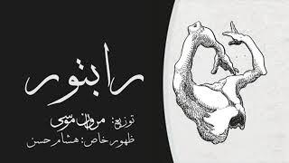 Marwan Moussa - Raptor ft. Hesham Hassan 🐊 مروان موسى، هشام حسن - رابتور
