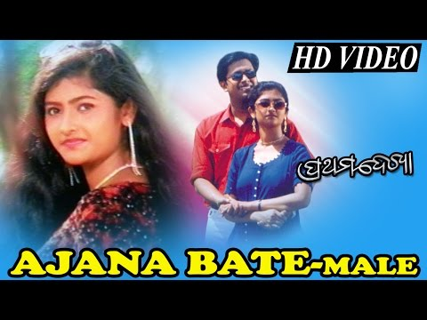 AJANA BATE  | Super Hit Romantic Song | Babul Supriyo | SARTHAK MUSIC