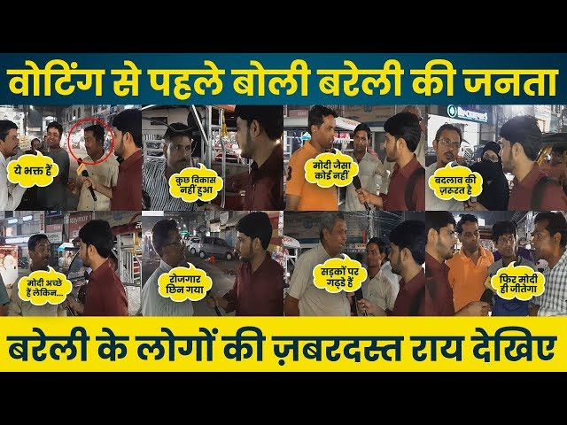 Bareilly की जनता दिल खोलकर बोली, PM Modi को लेकर कही ऐसी-ऐसी बातें || Loksabha Elections 2019