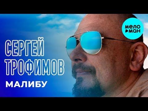 Сергей Трофимов - Малибу Single