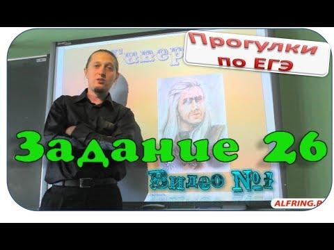 ЕГЭ 2021 по русскому языку задание 26 теория