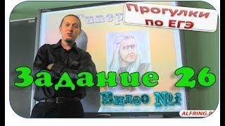 ЕГЭ 2019 по русскому языку задание 26 теория