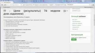 Онлайн-тренинг «Стройнеем вместе!», неделя 7, урок 1, автор – Оксана Старкова