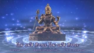 Shiva Mantra บทสวดบูชาองค์พระศิวะศิวลึงค์น้ำล้นเงินล้าน