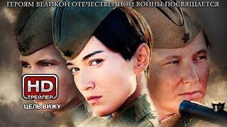 Цель вижу - Русский трейлер