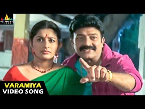 Gorintaku Songs | Varamiya Ravayya Video Song | Rajasekhar, Aarti Agarwal | Sri Balaji Video