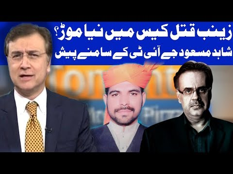 Tonight With Moeed Pirzada - 28 January 2018 - Dunya News