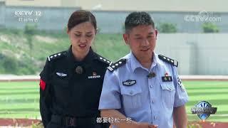 《警察特训营》 20191228| CCTV社会与法