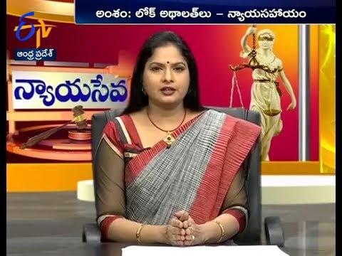 Lok Adalats - Legal Solutions  Nyaya Seva   15th July 2017    ETV Andhra Pradesh