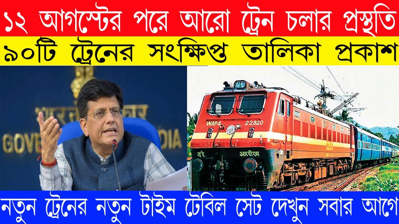 12 August Train ? Indian Railway Preparation For More Trains Know The Full Details Is Here II RAIL I