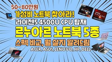 50~80만원 가성비 노트북 5종 비교, 뭘 살지 알려드림! feat. 르누아르 라이젠5 4500U CPU
