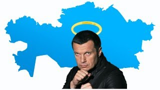 Соловьев жестко наехал на Казахстан ! Астана предала Кремль? Обсуждаем программу  телеканала Россия