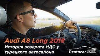 Обзор Audi A8 Long 2018 /// История возврата НДС у турецкого автосалона