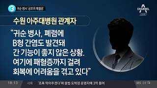 귀순 병사 '공포의 패혈증' thumbnail