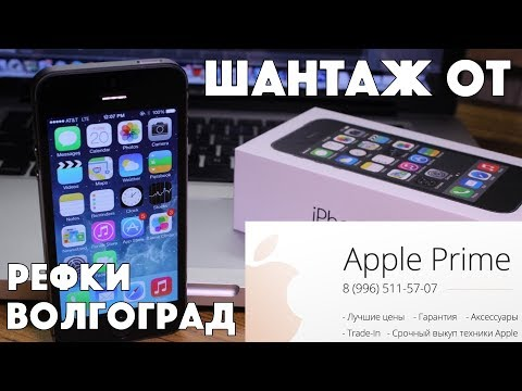 Apple Prime Волгоград ОТЗЫВ - продали хлам и ШАНТАЖИРОВАЛИ!!!