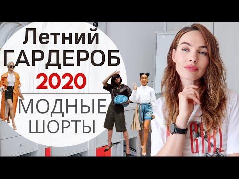 ЛЕТНИЙ ГАРДЕРОБ 2020 | ШОРТЫ ! ЧТО МОДНО ?