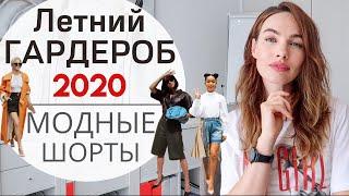 ЛЕТНИЙ ГАРДЕРОБ 2020 ШОРТЫ ЧТО МОДНО