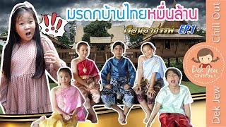 มรดกบ้านไทยหมื่นล้าน เรือนอาถรรพ์ EP1 | ละครเด็กจิ๋ว