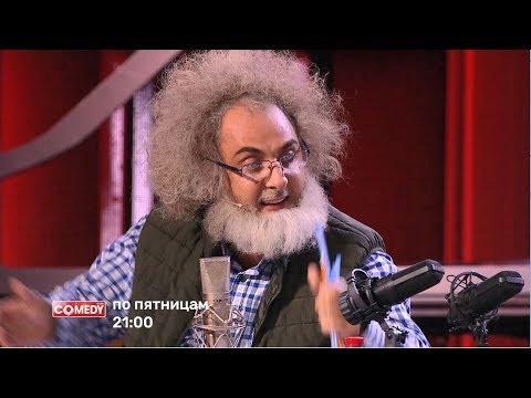 Камеди клаб - Эхо Москвы: Демис Карибидис, Андрей Аверин, Зураб Матуа, Дмитрий Сорокин