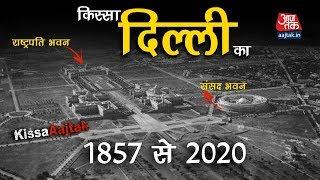 1857 से 2020 के Delhi Assembly Elections तक कैसी रही Delhi की Journey   KissaAajtak