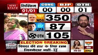Lok Sabha Election Result 2019 : जात-धर्म को पीछे जोड़ कर लोगों ने मतदान किया - Mukhtar Abbas Naqvi thumbnail