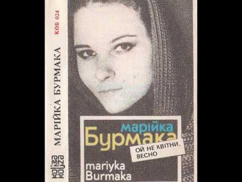 15-Марiя Бурмака - Хто так тихо прийшов