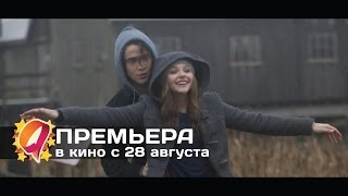Если я останусь (2014) HD трейлер | премьера 28 августа