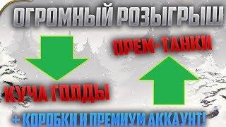 БОЛЬШОЙ РОЖДЕСТВЕНСКИЙ РОЗЫГРЫШ ПРЕМ-ТАНКОВ И ГОЛДЫ!