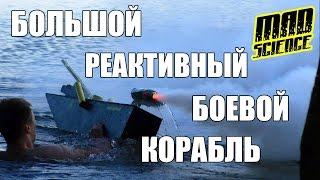 Большой Реактивный Боевой Корабль