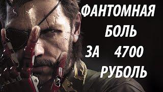 Metal Gear Solid 5: Фантомная Боль за 4700 ₽уболь