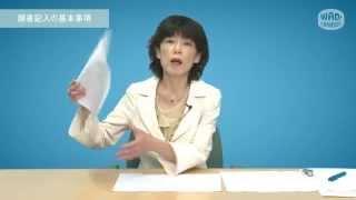 願書記入の基本事項についての内容です。小学校受験において願書を提出...