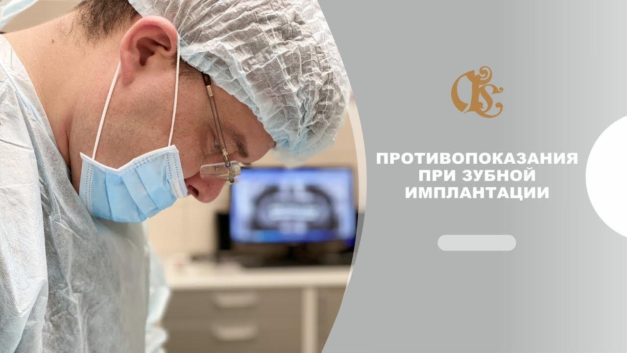 Противопоказания при зубной имплантации
