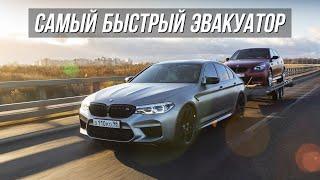 Прошел Обкатку. Самый Быстрый Эвакуатор. Новый BMW Х5.