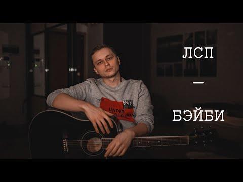 ЛСП - Бэйби (Remix) // Cover By ANTON KHARITONOV