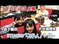 20171223 STU48のちりめんパーティー 大谷満理奈  森下舞羽