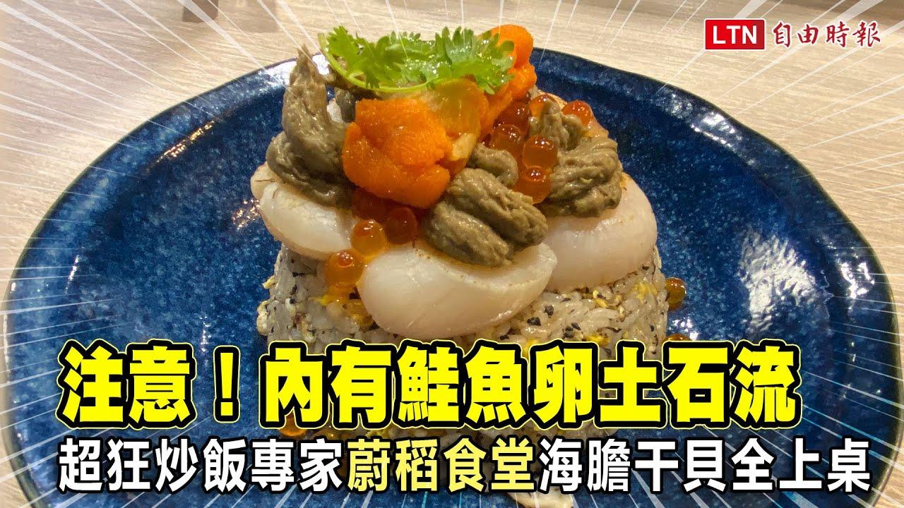 注意!內有鮭魚卵土石流 超狂炒飯專家「蔚稻食堂」海膽干貝全上桌