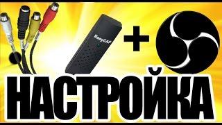 Правильная настройка Easy CAP (Easier CAP). Как записать видео с консоли.(Купить Easy CAP - http://ali.pub/br7u0 Показываю как настроить easy cap в для записи видео с любой консли (xbox, playstation, sega ...)..., 2016-02-16T17:49:50.000Z)