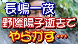 野際陽子逝去に際して、長嶋一茂の発言に批判殺到…やらかす… ご視聴いた...